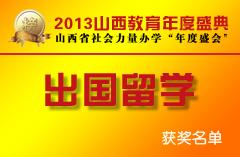 """2013教育盛典获得""""出国类""""机构名单"""
